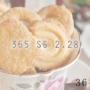 365 SS 2.28